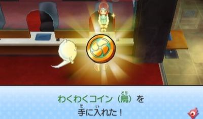 わくわくコイン(鳥)1