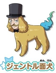 ジェントル面犬