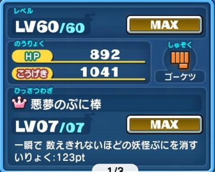 SH021066