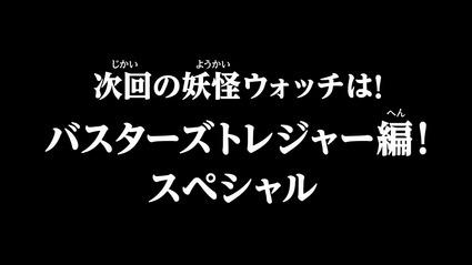 アニメ妖怪ウォッチ第198話-Part3-25
