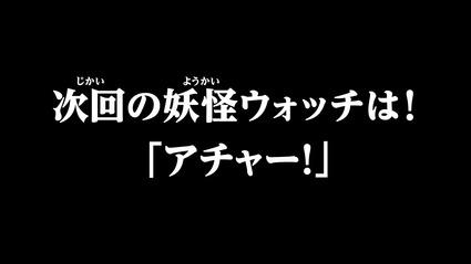 アニメ妖怪ウォッチ第157話-Part3-87