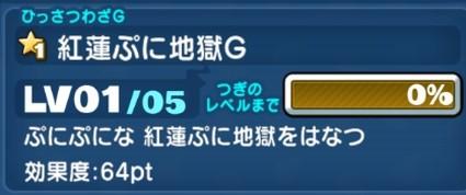 SH022214