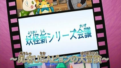 アニメ妖怪ウォッチ第172話-Part3-02