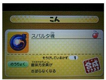 壺ガード魂 妖怪ウォッチ2