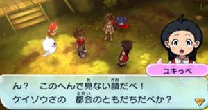 【妖怪ウォッチ2 真打】 桜町 今昔物語 第三話 ( …