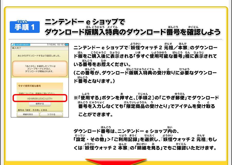妖怪ウォッチ2セーラーニャン ダウンロード 入手パ …