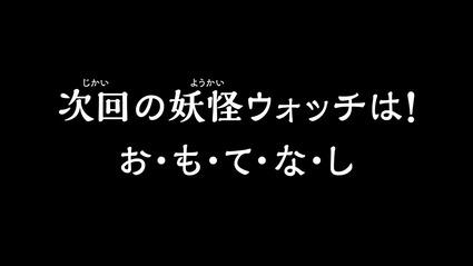 アニメ妖怪ウォッチ第194話-後編-31