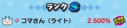 SH014248