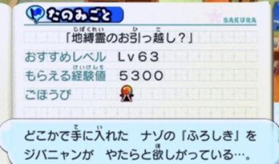 youkai3003s