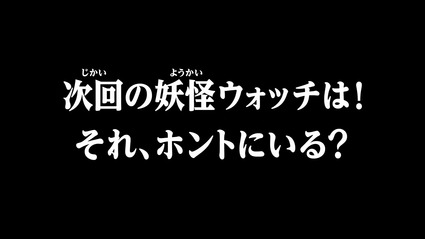 アニメ妖怪ウォッチ第171話-Part3-55