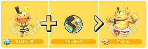 妖怪ウォッチ2 でんじん 入手方...