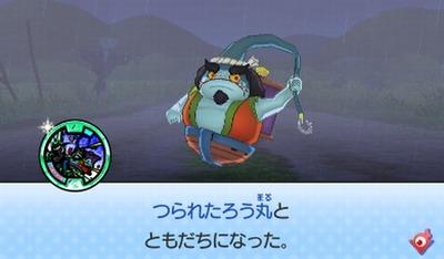【妖怪ウォッチ3】 『つられたろう丸』の入手方法(えんえんあぜ道)