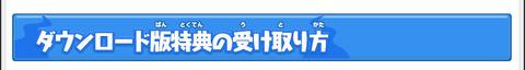配信・特典・コラボ | 妖怪ウォッチ2 元祖/本家/ …