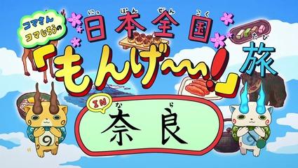 アニメ妖怪ウォッチ第157話-Part1-01
