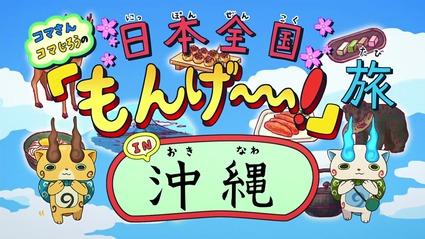 アニメ妖怪ウォッチ第158話-Part2-01