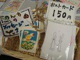 のんちのメッセージカード(左)