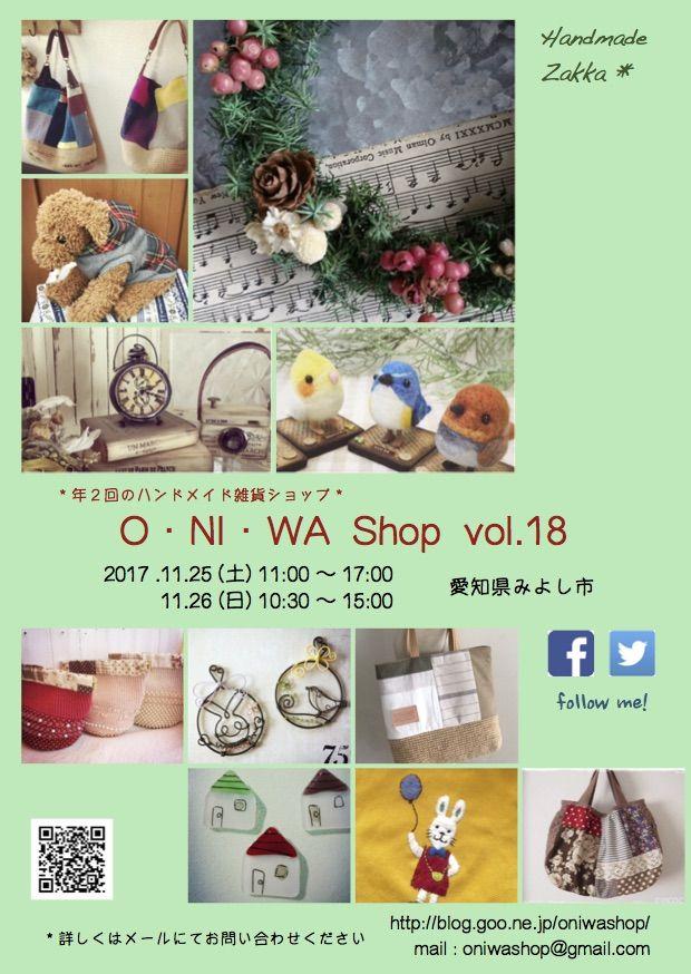 oniwa18_web