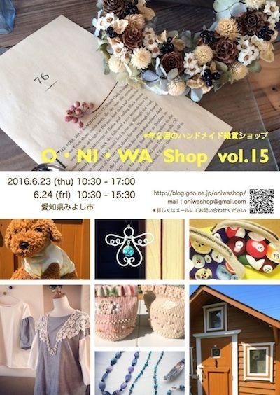 oniwa15_b_web