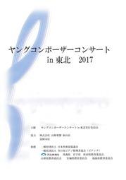20170820ヤングコンポーザーN