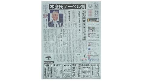 ノーベル賞新聞記事