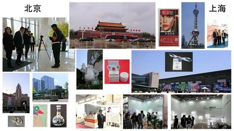 北京・上海