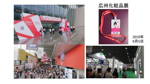 広州化粧品展