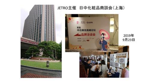上海商談会