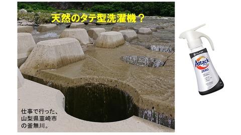 釜無川洗濯機