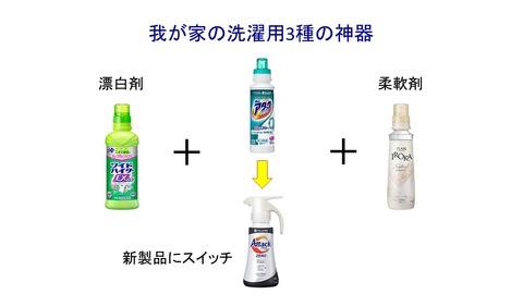 洗濯3種の神器