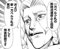 【ハイパーインフレーション】レジャットさん賢いけど実現できるのか?