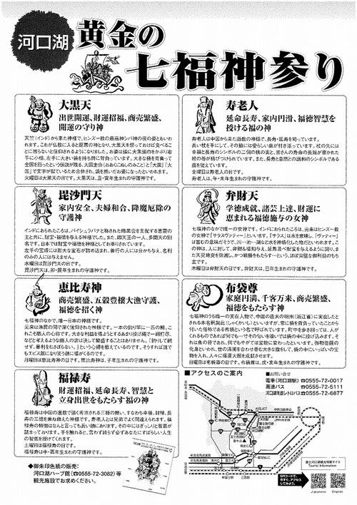 黄金の七福神参り_02