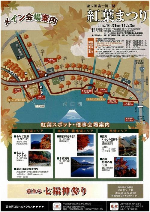 河口湖紅葉祭り_01