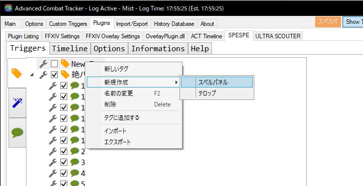 ACT SpecialSpellTimerの使い方①:スキルのリキャスト管理 : aomi