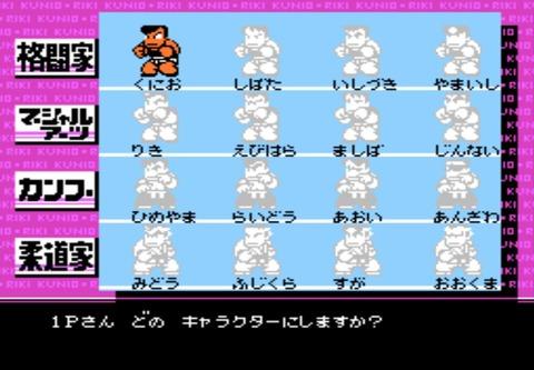 熱血格闘伝説1