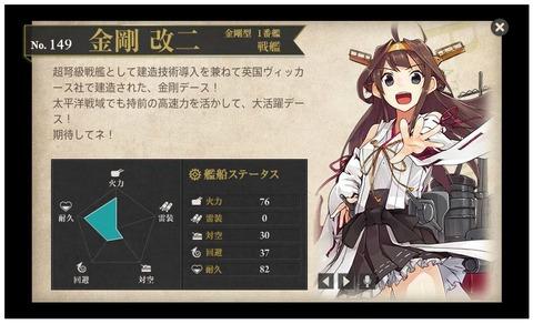 艦これ(7 18)2