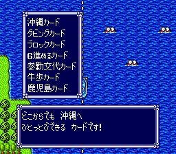 桃鉄DX4