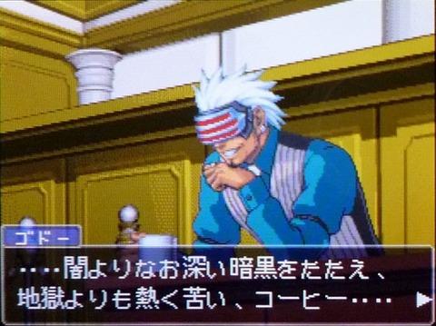 逆転裁判3 9