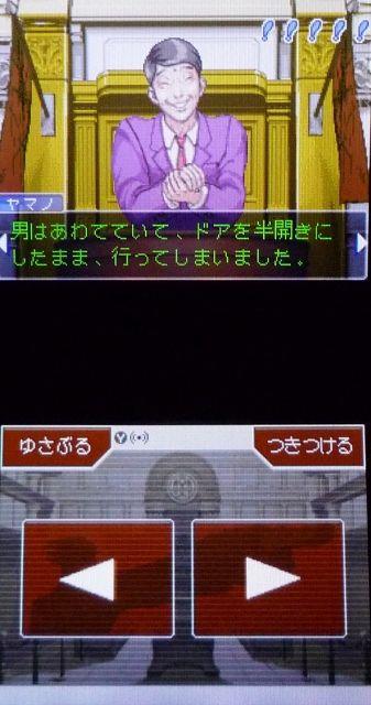 逆転裁判3