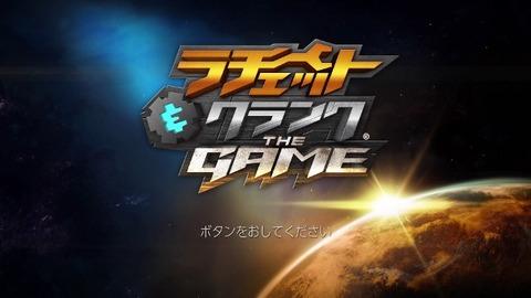 ラチェット&クランク® THE GAME