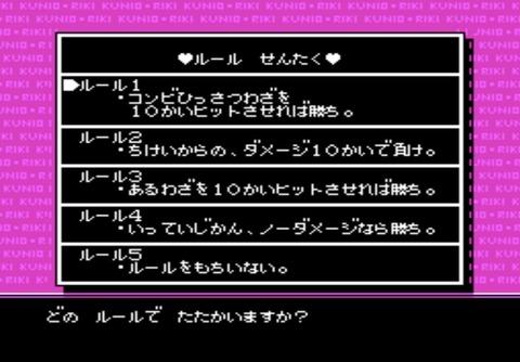 熱血格闘伝説4