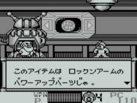 ロックマンワールド5 11