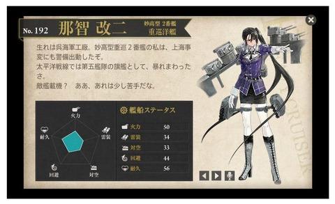 艦これ(12 30)4