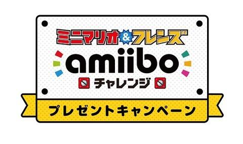 amiibo1