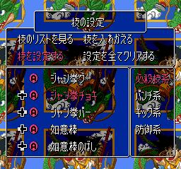 超悟空伝 突撃編8