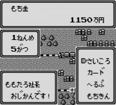 スーパー桃太郎電鉄3