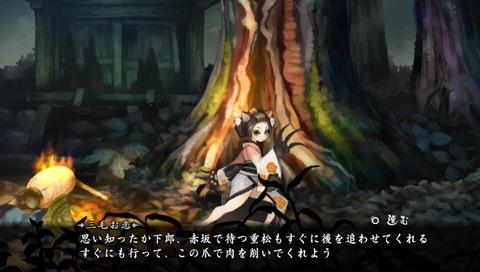 元禄怪忌憚2