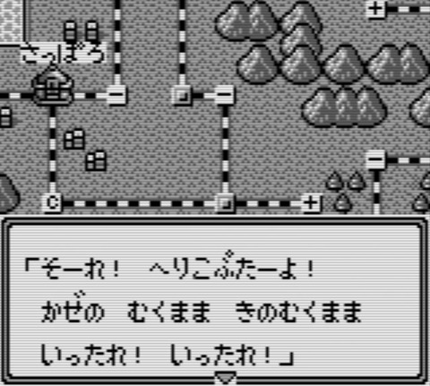スーパー桃太郎電鉄8