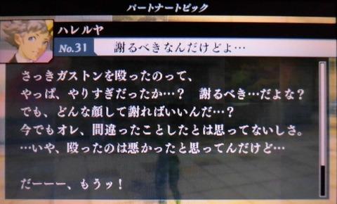 真・女神転生Ⅳ FINAL24