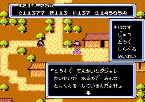 桃太郎伝説3 (640x450)