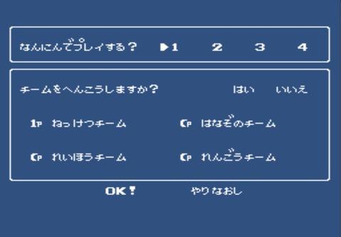ダウンタウン熱血行進曲 それゆけ大運動会1